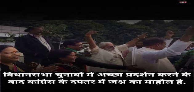 कांग्रेस की जीत के जश्न में जमकर नाचे 'पीएम मोदी'