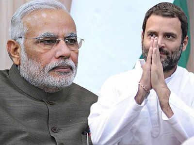 नरेंद्र मोदी और राहुल गांधी
