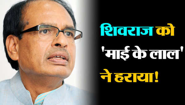 shivraj singh chauhans mai ke lal speech cost bjp in madhya pradesh elections