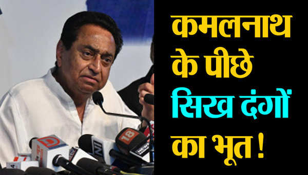 bjp questions congress over kamal naths appointment as chief minister of madhya pradesh