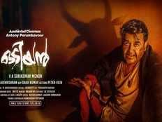 odiyan movie fake print appears online