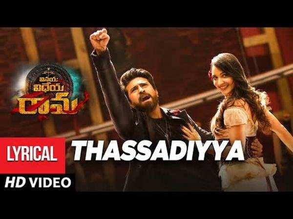 thassadiyya song from vinaya vidheya rama