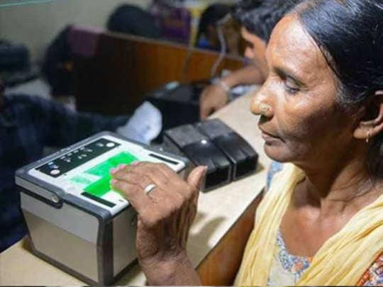 aadhaar : बँक खात्यासाठी आधार नको