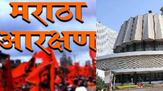 Maratha reservation: maratha reservation : मेगाभरती