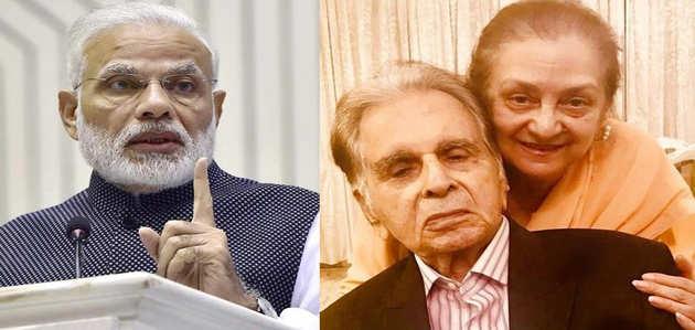 दिलीप कुमार के बंगले को 'भू माफिया' से बचाने के लिए सायरा बानो ने PM  नरेंद्र मोदी से मांगी मदद
