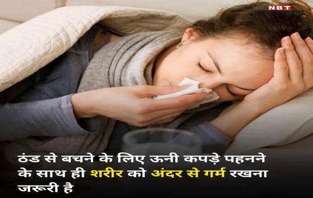 किचन में मौजूद है सर्दी-जुकाम से बचाव का उपाय