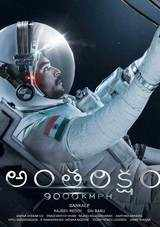 antariksham 9000 kmph movie review rating in telugu