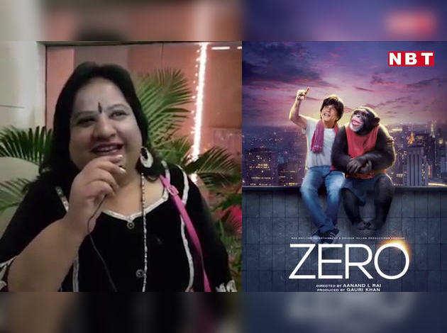 'ज़ीरो' का पब्लिक रिव्यू