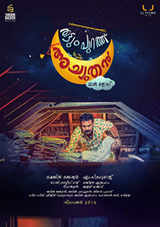 thattum purath achuthan movie rating and review