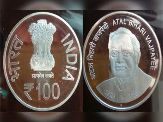 100 rupee coin: वाजपेयींच्या स्मरणार्थ १०० रुपयांचं नाणं जारी