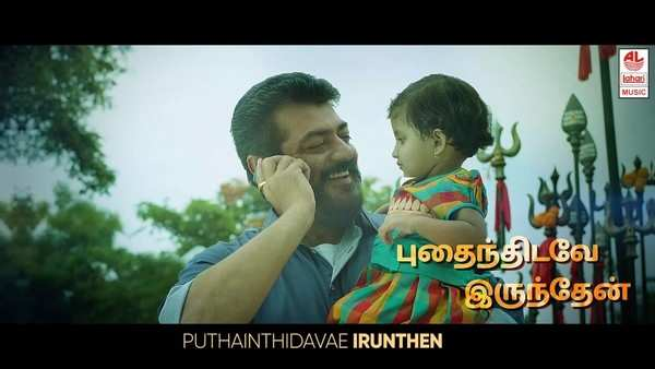 viswasam another lyrical video song released today