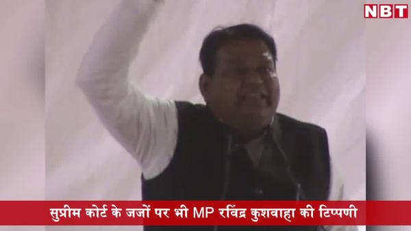 controversial statement of bjp mp ravindra kushwaha over ram mandir issue