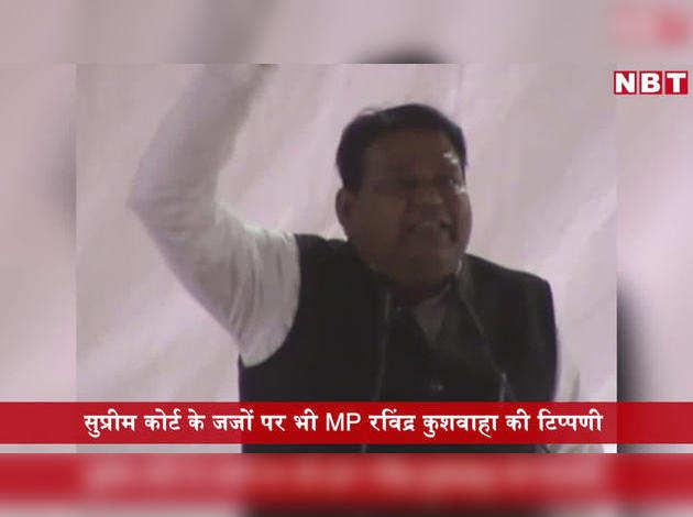 देखिए, राम मंदिर मामले पर बीजेपी सांसद रविंद्र कुशवाहा का विवादित बयान
