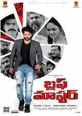 bluff master telugu movie review and rating