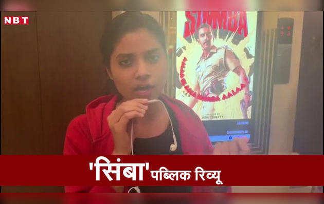 देखिए, रणवीर की 'सिंबा' का पब्लिक रिव्यू