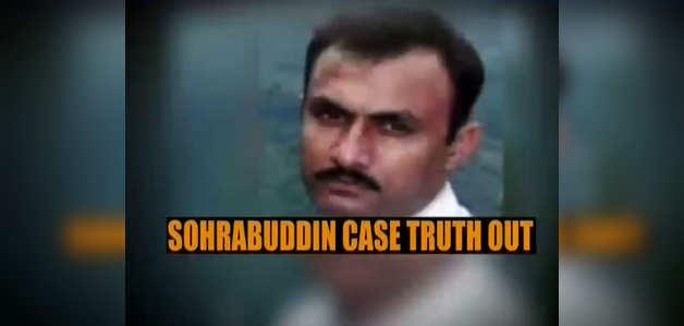 सोहराबुद्दीन केस पर कोर्ट ने कहा- 'नेताओं को फंसाना चाहती थी CBI'
