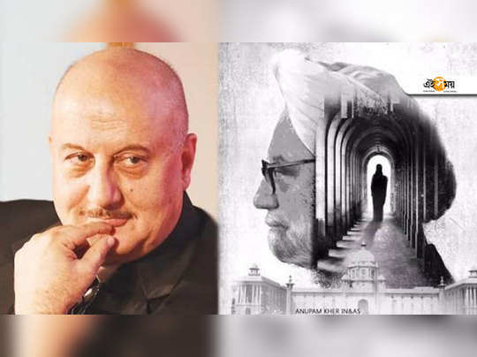 Anupam Kher blasts as Accidental Prime Minister trailer went missing from YouTube