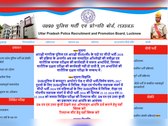 up police 1