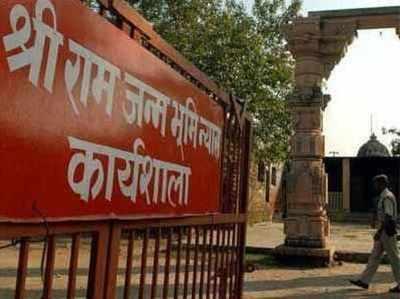 राम मंदिर विवाद: 10 जनवरी को होगी अगली सुनवाई