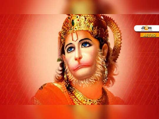 হনুমান মহামন্ত্র