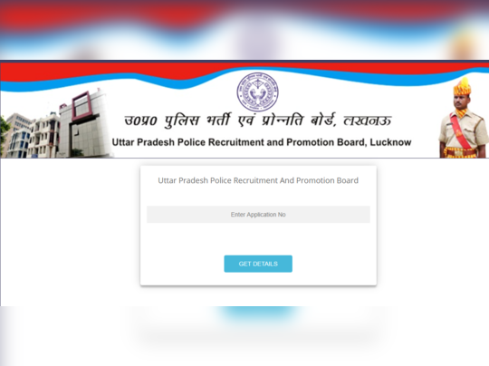 up physical admit card