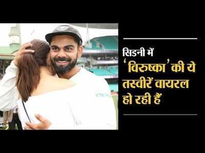 India vs Australia: जीत के बाद अनुष्का मैदान पर पहुंच गईं और विराट को गले लगा लिया, देखिए-