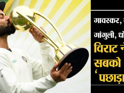 India vs Austraila: विराट ने टीम इंडिया के सभी पूर्व कप्तानों को 'पछाड़ा'