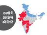 गरीबों को आरक्षण: किस राज्य में किसे कितना कोटा