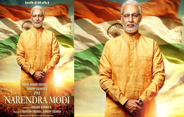 फर्स्ट लुक: देखें, पीएम नरेंद्र मोदी पर बनी बायोपिक का पोस्टर