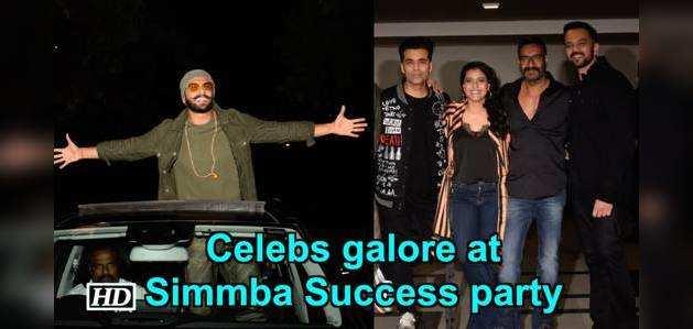 'सिंबा' की सक्सेस पार्टी के लिए जुटे सितारे