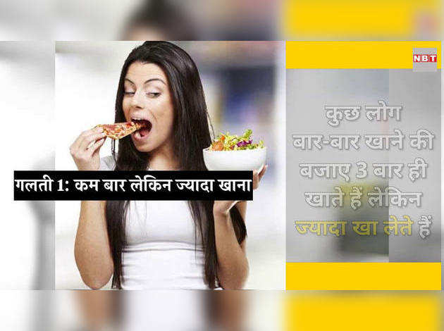 खाने से जुड़ी top 5 गलतियां जिनसे बढ़ता है वजन