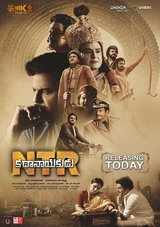 ntr biopic ntr kathanayakudu movie review rating in telugu