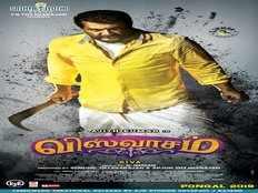 thala ajith nayanthara starrer viswasam tamil movie review rating