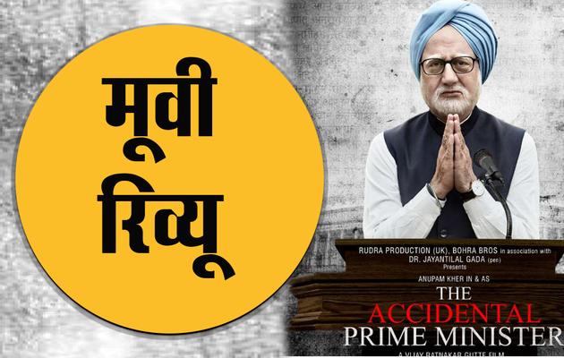 Movie Review: The Accidental Prime Minister को कितने स्टार?