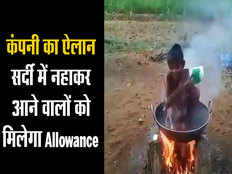 funny video company announces allowance for some employees who take bath in winters