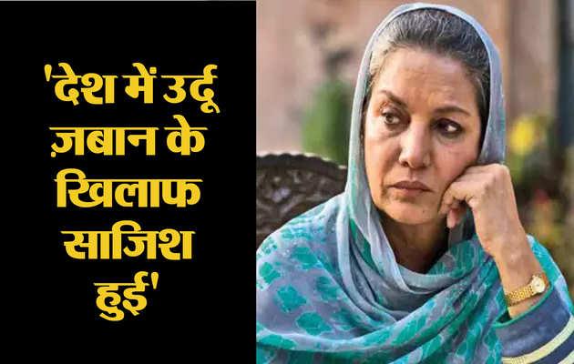 देश में उर्दू के खिलाफ साजिश हुई: शबाना आजमी