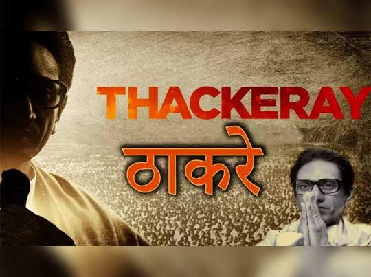 Thackeray Music Launch: आया रे सबका बाप रे... ठाकरेचं पहिलं गाणं आलं