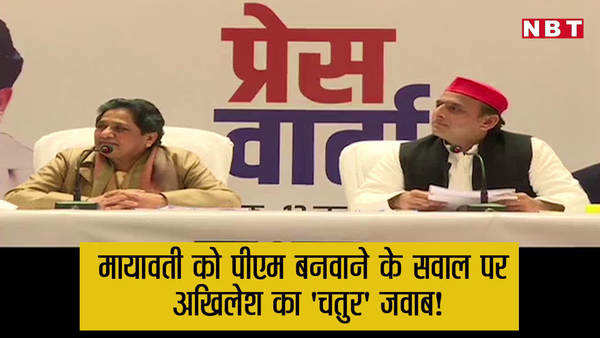 sp bsp alliance akhilesh yadav on support to mayawati as prime minister