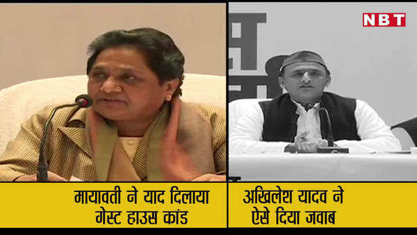 sp bsp alliance mayawati and akhilesh yadav on guest house kand