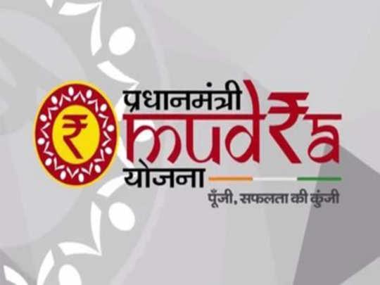 mudra yojana: 'मुद्रा'ची थकीत कर्जे ११ हजार कोटींवर