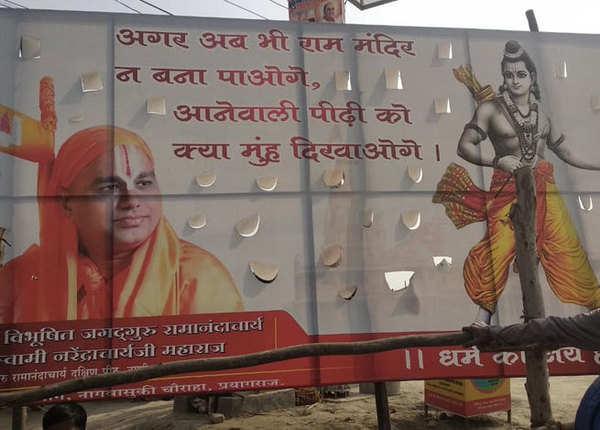 पोस्टर्स में लिखे हैं राम मंदिर के लिए अलग-अलग नारे
