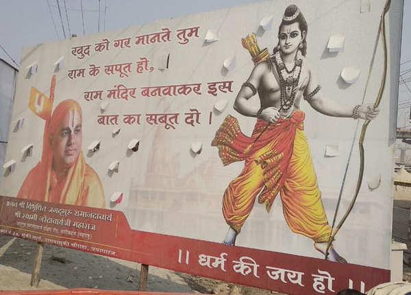 राम मंदिर के लिए कुंभ में कहीं पोस्टर, कहीं दीपक