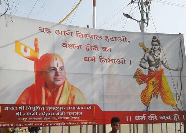 संगम नगरी में राम मंदिर पर आगे आया संत समाज