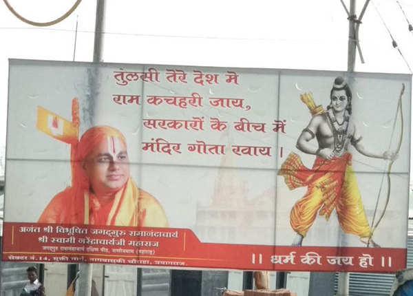 प्रयागराज में कुंभ, शहर में राम मंदिर के पोस्टर्स