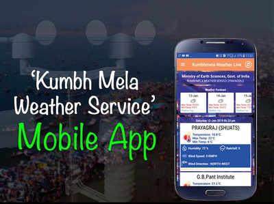 Kumbh Mela 2019 Mobile Aip Bataaega Kaisa Rahega Mele Ka Mausam