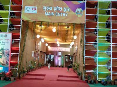 कुंभ में बनाया गया मीडिया सेंटर