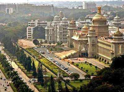 बेंगलुरु दुनिया की सबसे डायनैमिक शहर।
