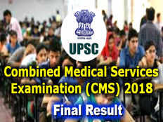 upsc cms final result 2018 declared download result here