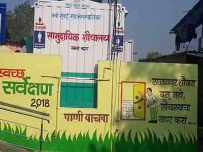 नवी मुंबई महानगरपालिका द्वारा संचालित एक शौचालय