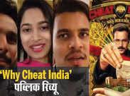 देखें, चीट इंडिया देखने के बाद क्या बोले लोग
